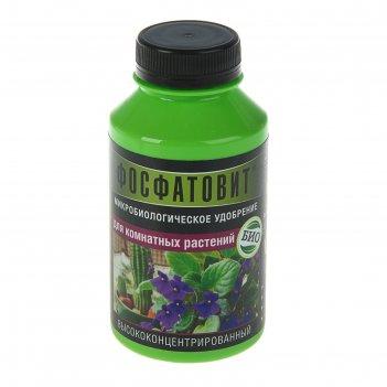 Удобрение фосфатовит для комнатных растений, концентрированное, бутылка пэ