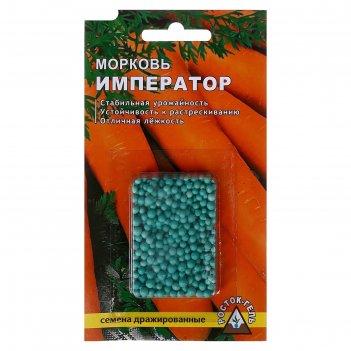 Семена морковь император простое драже