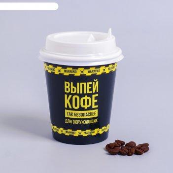 Набор бумажных стаканов для кофе с крышкой выпей кофе, 250 мл  набор 6 шт.