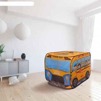 Детская игровая палатка школьный автобус 73х73х114 см