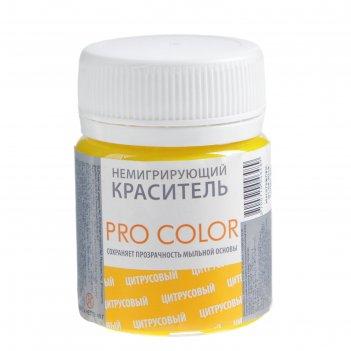 Краситель немигрирующий pro color, цитрусовый (сохраняет прозрачность мыль