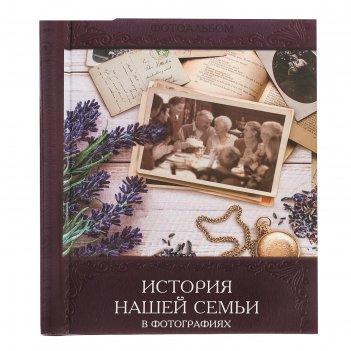 Фотоальбом история нашей семьи в фотографиях, 20 магнитных листов размером