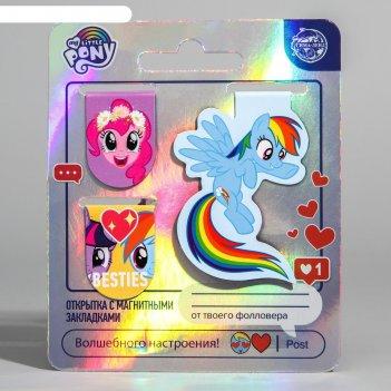 Открытка с магнитными закладками волнебного настроения, my little pony, 3