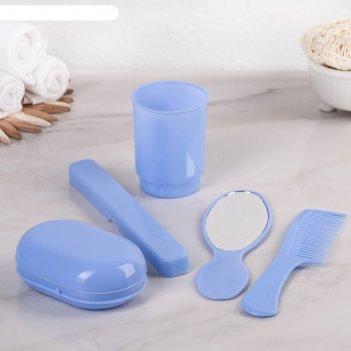 Набор дорожный, 5 предметов: стакан, мыльница, футляр, зеркало, расчёска,