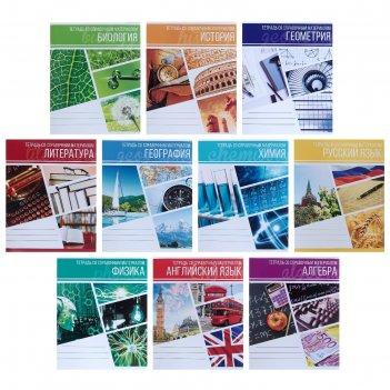 Комплект предметных тетрадей 48 листoв, «коллаж», 10 предметов, со справоч