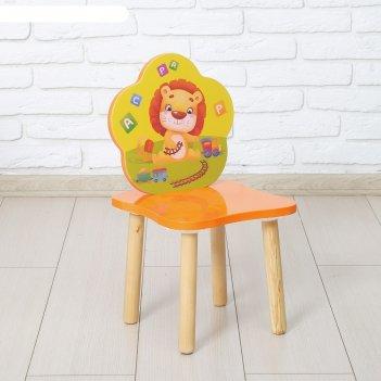 Стул лев с игрушками оранжевый джунгли 260мм