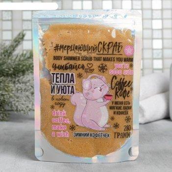 Скраб в пакете с блестками кошечка кофейный