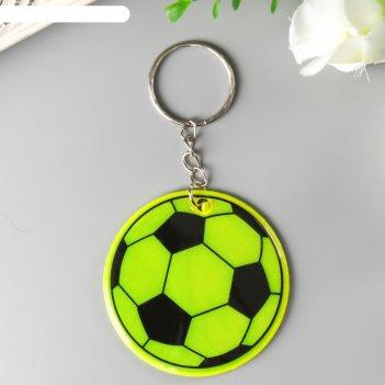 Брелок пластик светоотражающий футбольный мяч микс 5х5 см