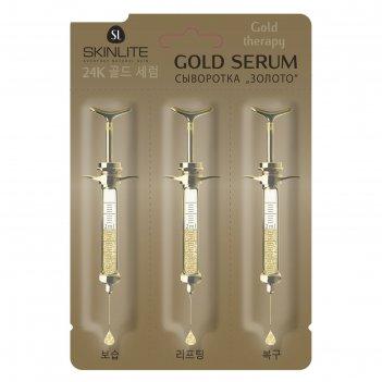 Сыворотка для лица skinlite золото 24 карата, 3*2 мл
