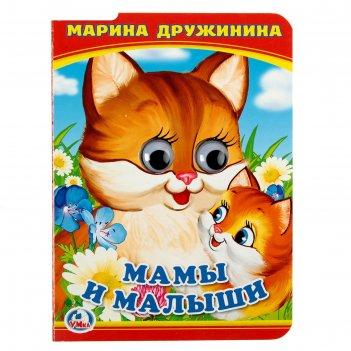 Книжка с глазками «мама и малыши», 110 x 150 мм. дружинина м.