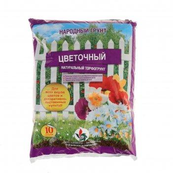 Грунт цветочный народный грунт, 10 л