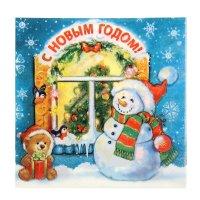 Салфетка для декупажа новогоднее торжество