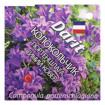 Семена цветов колокольчик портеншлага синий ковер, мн, 0,01 г