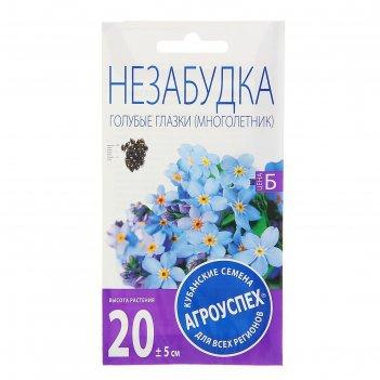Семена цветов незабудка голубые глазки, двулетник, 0,1 гр