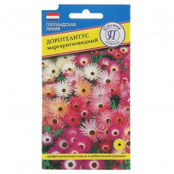 Семена доротеантус маргаритковый смесь, о, 0,1 г