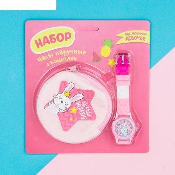 Набор: часы детские, кошелёк зайка