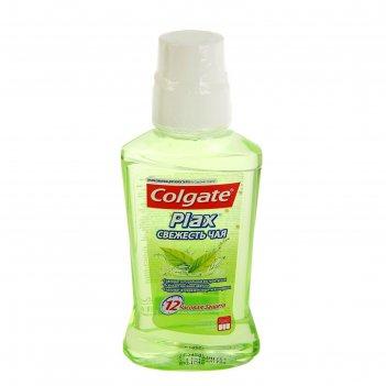 Ополаскиватель для полости рта colgate plax «свежесть чая», 250 мл