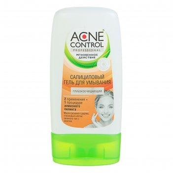 Салициловый гель для умывания acne control professional глубокоочищающий,