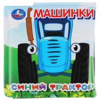 Книжка-раскладушка для ванной синий трактор с пищалкой, 14 стр. 9785506038