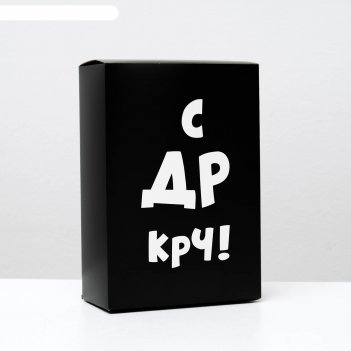 Коробка складная «с др крч!», 16 x 23 x 7,5 см