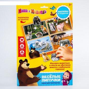 Набор для творчества весёлые липучки маша и медведь мини