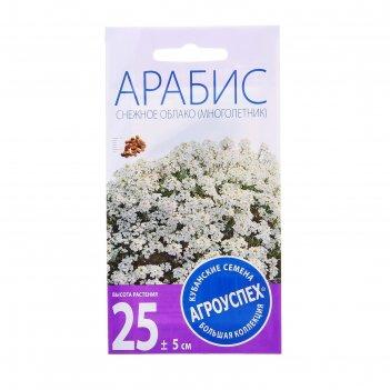Семена цветов арабис снежное облако м 0,2г