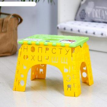 Табурет «алфавит» складной, детский, цвет салатовый/желтый