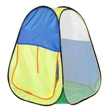 Игровая палатка конус, разноцветная
