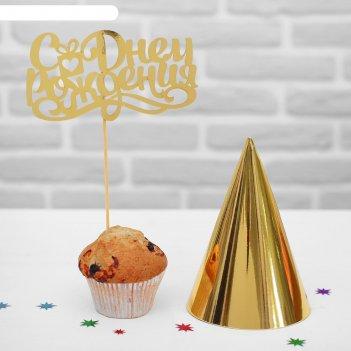 Набор для праздника с днем рождения (топпер+колпак)