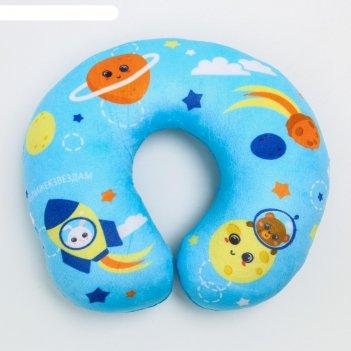Детская подушка для путешествий космос