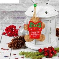Мягкая игрушка-подвеска радости в новом году, подарок