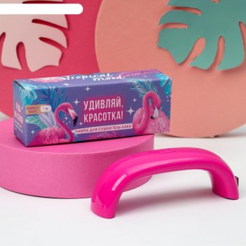 Led-лампа для сушки ногтей фламинго party