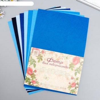 Фетр жесткий 2 мм палитра сине-голубого набор 8 листов формат а4