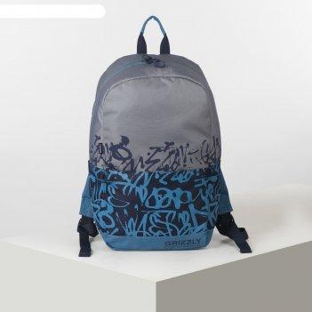 Рюкзак молодежный grizzly rq-010 43*27*15 серый/синий/голубой