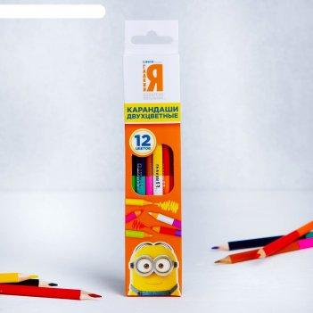 Двухсторонние цветные карандаши, 12 цветов, «миньоны», 6 штук