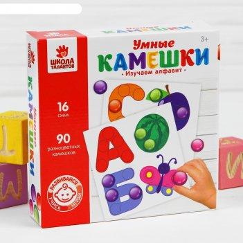 Развивающий набор с камешками марблс изучаем алфавит, умные камешки, 16 ка