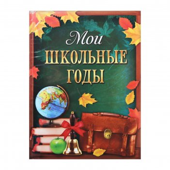 Фотоальбом в мягкой обложке 36 фото мои школьные годы