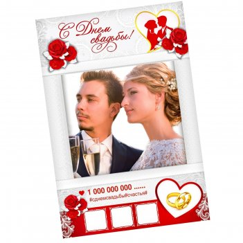 Рамка для фотосессии с днем свадьбы