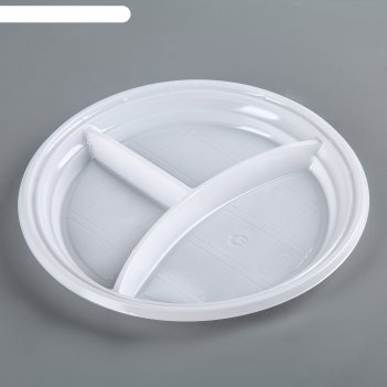 Тарелка 3-х секционная d=20.5 см, цвет белый