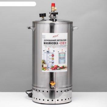 Автоклав-стерилизатор малиновка  35 л смарт, без регулятора