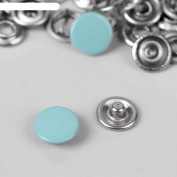 Кнопки рубашечные закрытые d9,5мм (наб 10шт цена за наб) d533 мятный метал