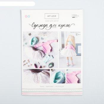 Одежда для куклы «балерина», набор для шитья,  21 х 29.7 х 0.7 см