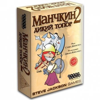 Манчкин 2. дикий топор (3-е издание)