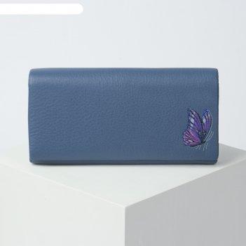 Кошелёк женский, 3 отдела на клапане, цвет голубой