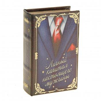 Сейф-книга личный капитал настоящего мужчины, обтянута искусственной кожей