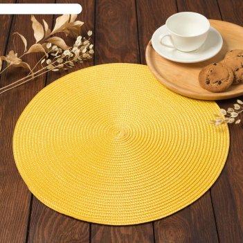 Салфетка сервировочная доляна  классика, цв.желтый, d 38 см