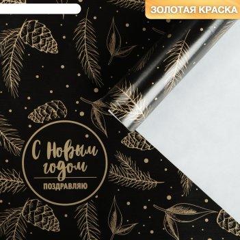 Бумага упаковочная глянцевая «с новым годом», золотая краска, 70 x 100 см
