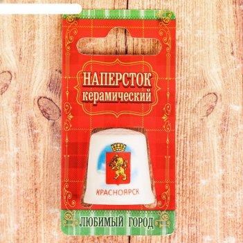 Напёрсток сувенирный «красноярск»