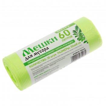 Мешки для мусора 60 литров  (30шт, 8 микрон) зеленый стандарт