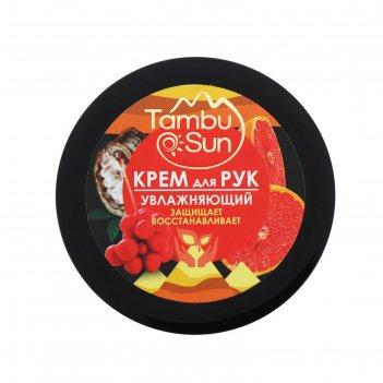 Крем для рук тамбуканский увлажнение, 20 мл, бизорюк